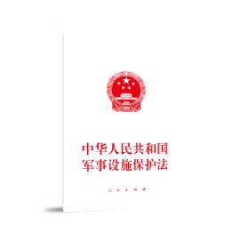 中华人民共和国个人信息保护法