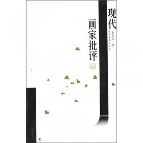 中国书法批评史