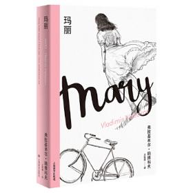 玛丽·波平斯阿姨回来了/小企鹅世界少儿文学名著