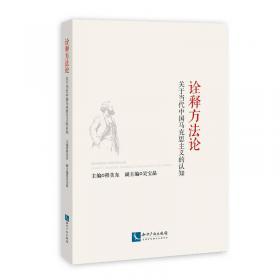 诠释学与儒家思想