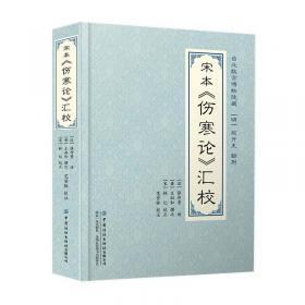 宋本武经七书(宣纸)