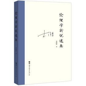 美学四讲(插图珍藏本)
