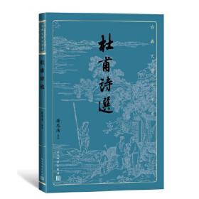 杜甫诗集(全二册)(国学典藏)