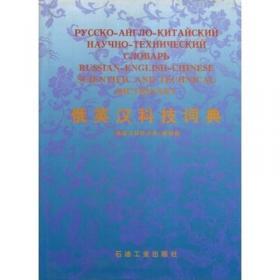 俄英汉环境科学词典