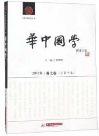 华中银行币