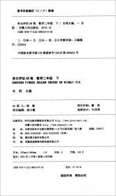 2018-2020年中考实战数学二模卷含答案名校在招手上海中考二模卷