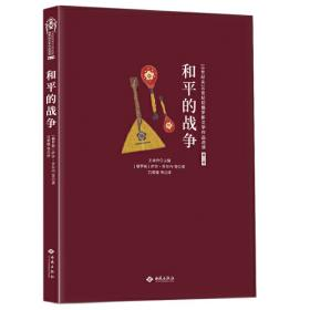 和平兵略(和平发展的中国)