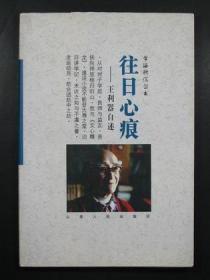 颜氏家训集解(增补本)