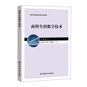 商科职业教育实践与研究