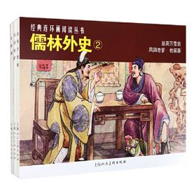 儒林外史(高中语文配套阅读)