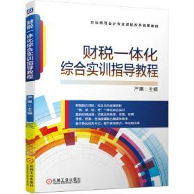 财税金融费率标准手册