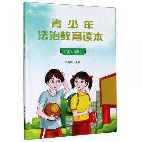 青少年奥林匹克篮球基础知识及训练技巧