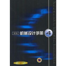 机械设计手册3(第2版)