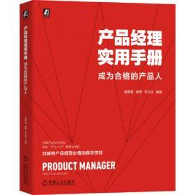 产品认知12讲:成为优秀的产品经理
