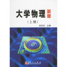 高等院校教材:电机学习题与题解(第2版)