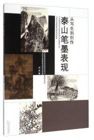 从写实到象征:刘秉江现代装饰风格