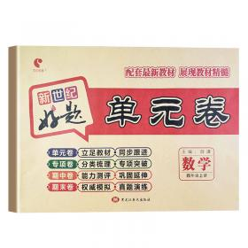 语文(4上)/新世纪好题作业本