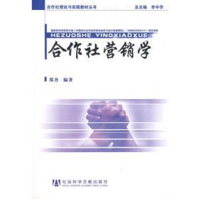 合作社营销学(普通高等教育农业农村部十三五规划教材)