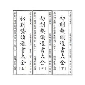 万历溧水县志
