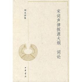 十四朝文学要略(中华现代学术名著7)