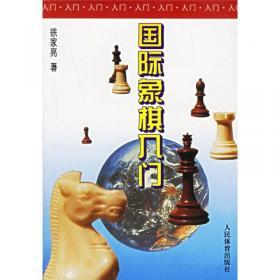 象棋实用战术技巧