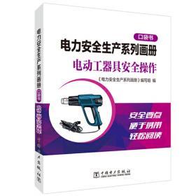 电气设备及其运行安全与监察(二次部分)(第3分册)——电力安全与监察培训教材