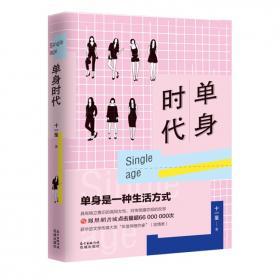单身女子的138条军规