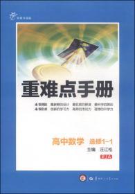 重难点手册:高中数学(选修1-2)(新课标配人教A版)
