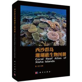 珊瑚礁里的生存术