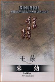 绘图本王蒙旧体诗集