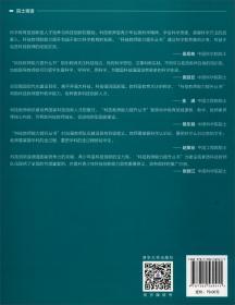 北京公园生态与文化研究(六)