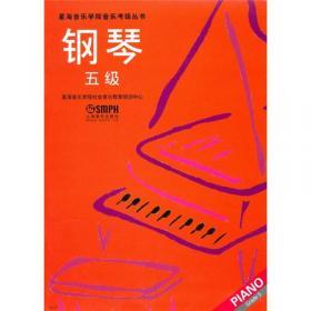 音乐基础知识(6级-8级青少年版星海音乐学院社会艺术水平考级全国通用教材)
