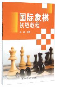 实践棋手必修读物:国际象棋中局要素(攻守篇)