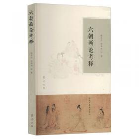 六朝精神史研究
