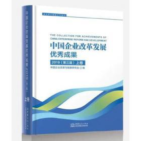 中国社会主义企业管理特色研究