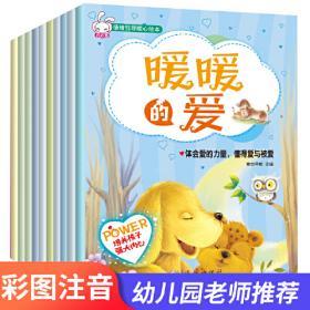 爱护地球环保 全7册 亲子阅读 3-6岁宝宝培养保护地球意识 幼儿园科普阅读丛书