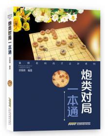 象棋实战训练30天(初级)