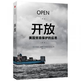 开放中的变迁:再论中国社会超稳定结构