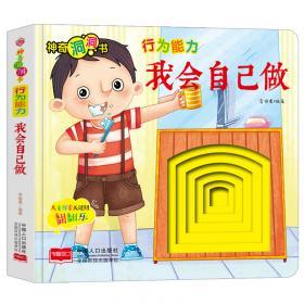 电磁王国大冒险 让孩子着迷的电磁科学小实验