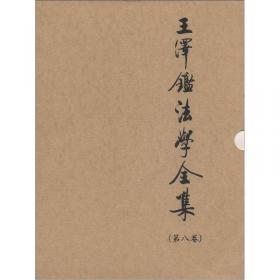 王泽鉴法学全集(第1卷)