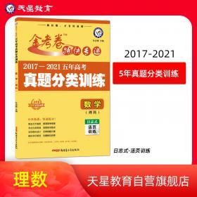 浙江省高考最后一卷(押题卷)地理2021版天星教育