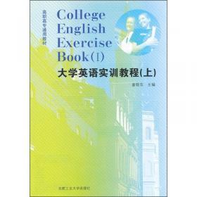 大学实用英语1学习指导(本科)-童敬东