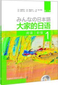 大家的日语(中级1):みんなの日本語