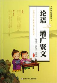 国学启蒙读本:国学(小学四年级下册)
