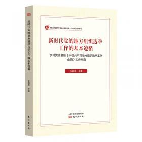 社会主义核心价值观青少年读本(大学生版)