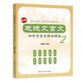 走进文言文.中华传统文化故事.2