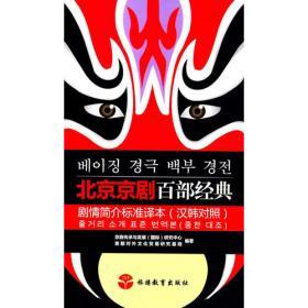 北京京剧百部经典剧情简介标准译本(汉俄对照)(黑白)
