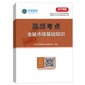 临门一脚考试系列辅导丛书·2009-2010证券从业资格考试应试辅导及考点预测:证券投资分析