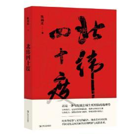 中华五千年发明发现(汉语拼音读物):现代.农业.生物.医药.仪器.小发明