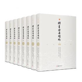白话资治通鉴 (白话全本,全十二册)
